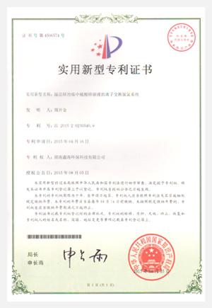湖南鑫海环保
