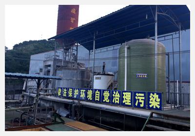 泸溪县鑫海环保